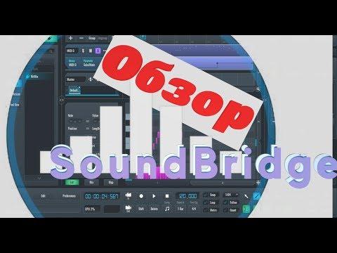 SoundBridge обзор, бесплатный секвенсор, программа для создания музыки, урок введение, быстрый старт