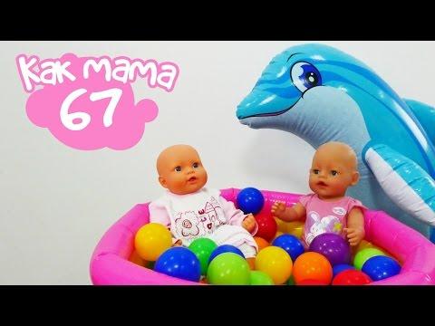 #БебибонЭмили 👶 идет в магазин с Машей Капуки за покупками для Лили 👗 Серия 67. Как МАМА