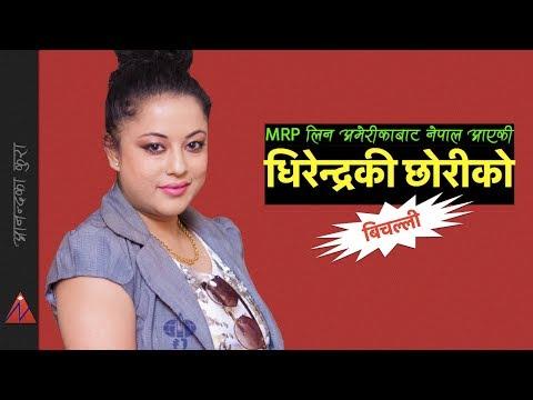 धीरेन्द्रकी छोरीको नेपालमा बिचल्ली, Shreya RL Shah US Citizen VS Nepali Citizenship