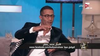 محمد رمضان لـ كل يوم: عمرى ماشوفت لأبويا صديق .. ومصروفى كان 2 جنيه