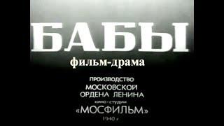 Бабы  (1940) фильм-драма