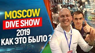 🔥Moscow Dive Show 2019, все самое интересное! Интервью. Люди. Стенды. Фридайвинг и подводная охота!