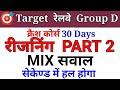 RRB Group D/Reasoning mix question/30 day crash course /v.imp/Part 2/
