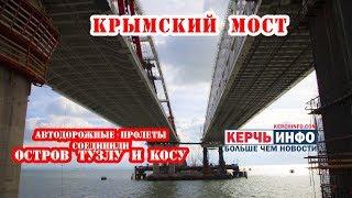Свежие новости Керченского моста: автодорожный мост соединил остров Тузла и косу