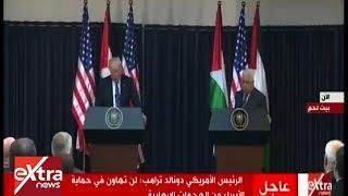 ترامب: أتيت إلى بيت لحم بحثا عن تحقيق السلام في المنطقة (فيديو)