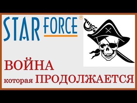 Как обойти систему защиты starforce