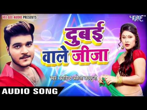 Superhit Songs 2017 - Dubai Wale Jija - Arvind Akela Kallu Ji - Bhojpuri Hit Songs 2017 new