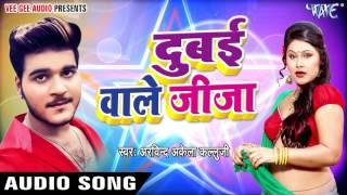 Superhit songs 2017 - dubai wale jija - arvind akela kallu ji - bhojpuri hit songs 2017 new