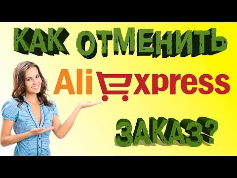 Как отменить заказ на AliExpress и вернуть деньги?