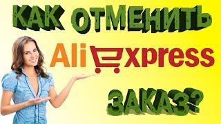 видео Как отменить заказ на Aliexpress. Особенности отказов от покупок на китайской торговой площадке