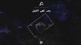 Karim Moka - After Midnight   عقرب - بعد نص الليل