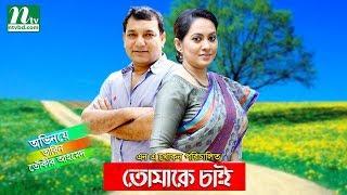 Bangla Natok Tomake Chai (তোমাকে চাই) | Tarin, Tauquir Ahmed, Bulbul Ahmed; Director N A Khokon