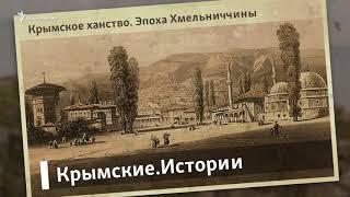 Крымское ханство. Эпоха Хмельниччины   Крымские.Истории