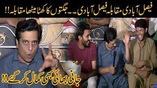 Faisalabad Ki Jugton Ka Koi Jor Nahi, Jani Ka Bara Aitraaf!! | Seeti 41| 17 Nov 2019