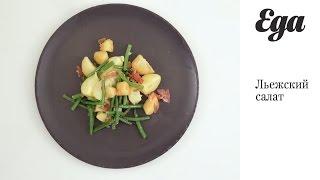 Льежский салат: сытно и просто