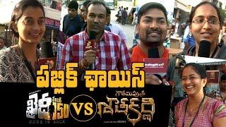 Khaidi No 150 vs Gautamiputra Satakarni l Public Choice || #KhaidiNo150 || #GautamiputraSatakarni