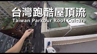 Taiwan Parkour Roof Culture