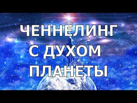 ✨УНИКАЛЬНОЕ ПОСЛАНИЕ✨ от Духа Планеты для людей. История жизни на Земле. Голосовой Ченнелинг.