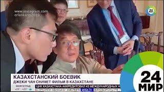 Джеки Чан снимет часть своего фильма в Казахстане - МИР 24
