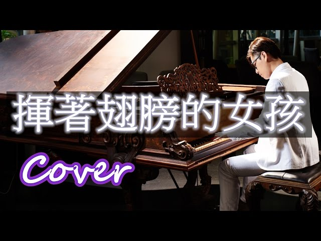 揮著翅膀的女孩 Proud OF You (容祖兒 Joey Yung 馮曦妤) 鋼琴 Jason Piano Cover