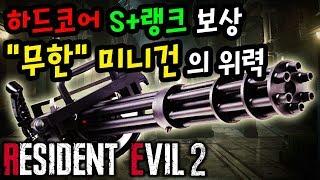 [바이오하자드2 리메이크] 무한 미니건 스피드런 :  Infinite Minigun Speedrun - Jegalyang ★ 제갈량 / Resident evil 2