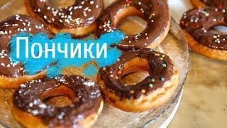 Как сделать пончики. Рецепт пончиков. Donuts Донатс 🍩