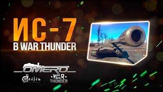 ИС-7 В WAR THUNDER! СОВЕТСКАЯ МОЩЬ в действии!
