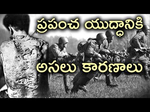 రెండవ ప్రపంచ యుద్దానికి అసలు కారణాలు పూర్తి వివరాలతో | The REAL Reason Behind World War 2 Full Video