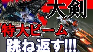 【MHXX実況】初代オストガロア大剣カウンター【モンハンダブルクロス】 thumbnail