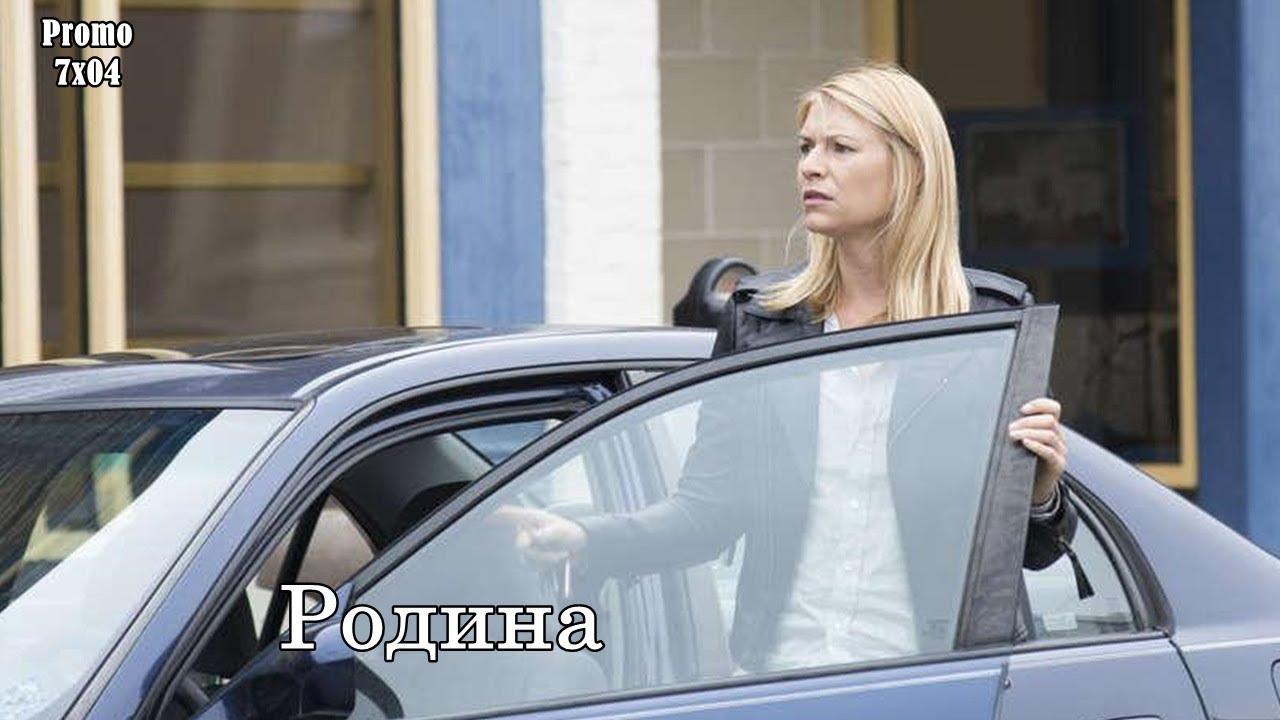 Родина 7 сезон 4 серия - Промо с русскими субтитрами // Homeland 7x04 Promo MyTub.uz TAS-IX
