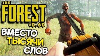 The Forest - БЕНЗОПИЛА - НАЙДИ И ПИЛИ (обновление 0.60) #27