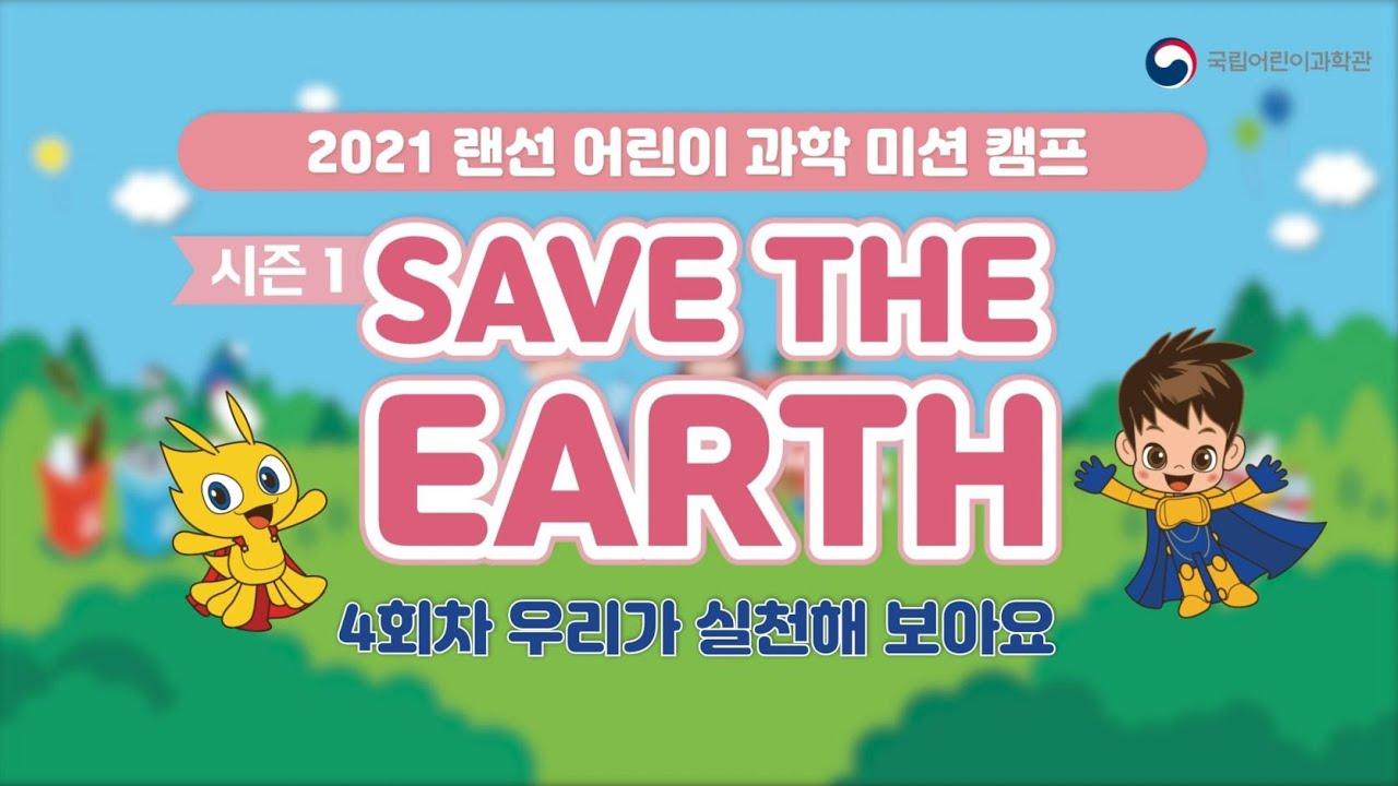 [2021 랜선어린이과학미션캠프-시즌1] Save the Earth│4회 우리가 실천해 보아요
