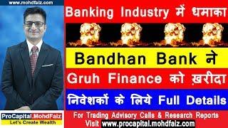 Bandhan Bank ने Gruh Finance को ख़रीदा | Latest Share Market News In Hindi