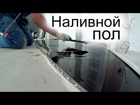 видео: Наливные полы | self-leveling floors