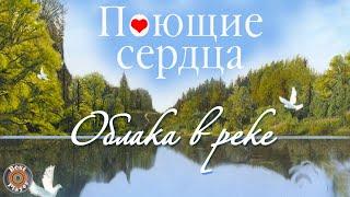 ВИА Поющие сердца - Облака в реке (Альбом 2011)