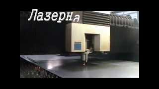 Лазерная резка на станке TruLaser 3030(Услуги по лазерной резке металла крайне популярны в Спб. Цех Колпинского Металлообрабатывающего Завода..., 2014-06-24T07:03:25.000Z)