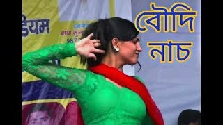 BANGLA FUNNY DANCE (এ কেমন নাচ)Bongo Sontan - Bangla New Funny Video 2018