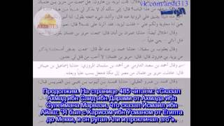 Передатчики шииты в «Сахихах» Бухари и Муслима. Опровержение лжи Усмана Хамиса