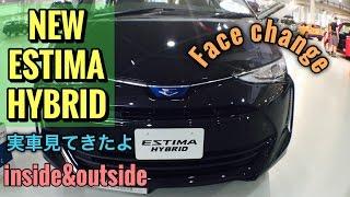 トヨタ 新型 エスティマ ハイブリッド アエラス ビッグマイナーチェンジ  TOYOTA NEW ESTIMA HYBRID AERAS 実車見てきたよ inside&outside