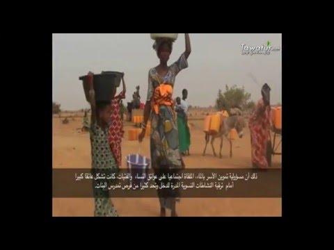 Sur les traces de l'eau en Mauritanie - علي آثار المياه في موريتانيا