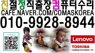친정컴 출장컴수리AS포맷달인기사)고양시 일산동구 장항1…