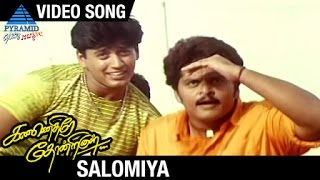 Kannethirey Thondrinal Tamil Movie Songs | Salomiya Video Song | Prashanth | Simran | Karan | Deva