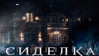 Сиделка 1-16 серия (Премьера 14 мая 2018)  смотреть онлайн Описание сериала