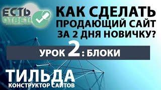 Тильда Описание блоков УРОК 2