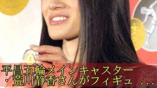 平昌五輪メインキャスター・荒川静香さんがフィギュア代表にエール「驚...
