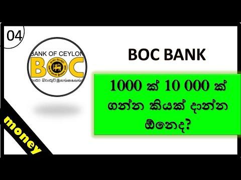 BOC BANK එකේ 1000 ක් 10 000 ක් ගන්න කියක් දාන්න ඕනෙද?