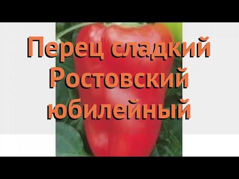 Перец сладкий Ростовский юбилейный 🌿 обзор: как сажать, семена перца Ростовский юбилейный