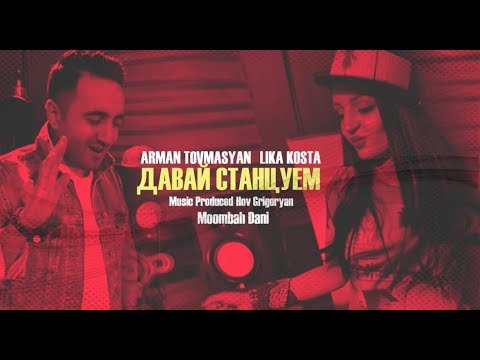 Arman Tovmasyan & Lika Kosta - ДАВАЙ СТАНЦУЕМ [Official Music Video] NEW