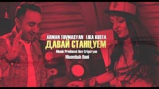 Arman Tovmasyan & Lika Kosta - ДАВАЙ СТАНЦУЕМ [Official Music Video] NEW