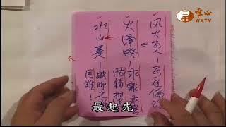 水山蹇【易經心法講座172】| WXTV唯心電視台